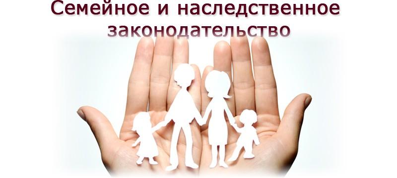 семейное и наследственное законодательство
