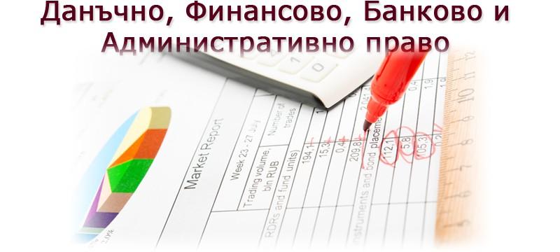 данъчно финансово и административно право