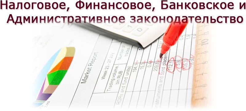 финансовое и административное законодательство