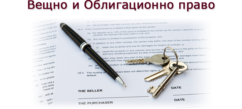 вещно и облигационно право