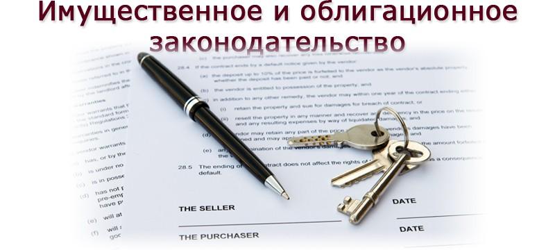 имущественное и облигационное законодательство