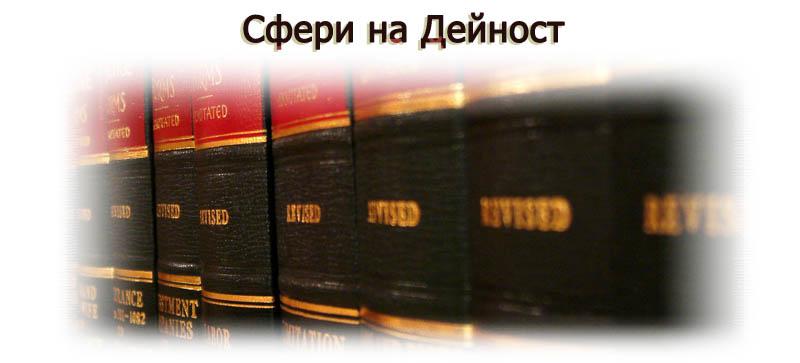 сфери на дейност в адвокатската ни практика